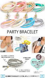 party-bc-collection.jpg